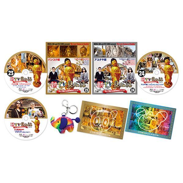 TCエンタテインメント 新TV見仏記 日タイ修好130周年記念 Blu-ray BOX <初回生産限定> 【Blu-ray】 TCBD-0643 [TCBD0643]