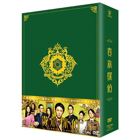 【送料無料】TCエンタテインメント 貴族探偵 DVD-BOX 【DVD】 TCED-3653 [TCED3653]【ETSS18】