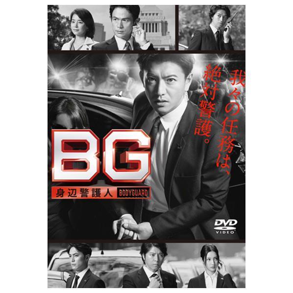 TCエンタテインメント BG ~身辺警護人~ DVD-BOX 【DVD】 TCED-4036 [TCED4036]【WS1819】