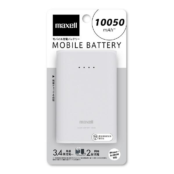 スマートフォン約3.4回分急速充電 マクセル モバイルバッテリー お値打ち価格で ランキングTOP10 10050mAh ホワイト MPC-CW10000PWH MPCCW10000PWH