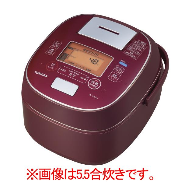 東芝 真空圧力IH炊飯ジャー(1升炊き) オリジナル 圧力+真空 合わせ炊き ディープレッド RC-18E6VS(RS) [RC18E6VSRS]【RNH】