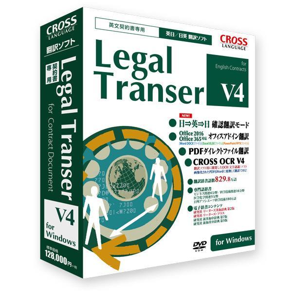 【送料無料】(株)クロスランゲージ Legal Transer V4 LEGALTRANSERV4WD [LEGALTRANSERV4WD]【KK9N0D18P】