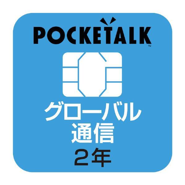 【送料無料】ソースネクスト POCKETALKシリーズ専用グローバルSIM(商用・業務利用ライセンス付き/2年) POCKETALKGシムW1PGSIMBIZ [POCKETALKGシムW1PGSIMBIZ]【KK9N0D18P】
