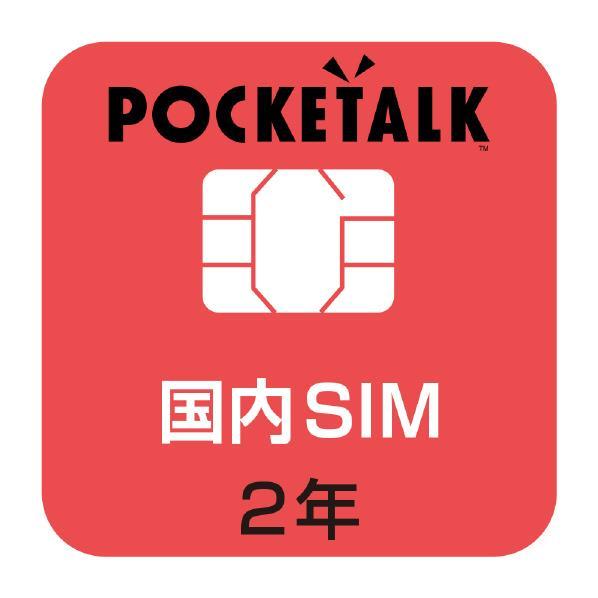 【送料無料】ソースネクスト POCKETALKシリーズ専用国内SIM(商用・業務利用ライセンス付き/2年) POCKETALKJシムW1PGSIMBIZ [POCKETALKJシムW1PGSIMBIZ]【KK9N0D18P】