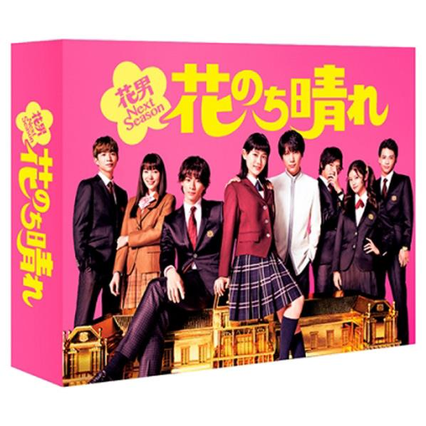 TCエンタテインメント 花のち晴れ~花男Next Season~ Bluーray BOX 【Blu-ray】 TCBD-0755 [TCBD0755]【WS1819】