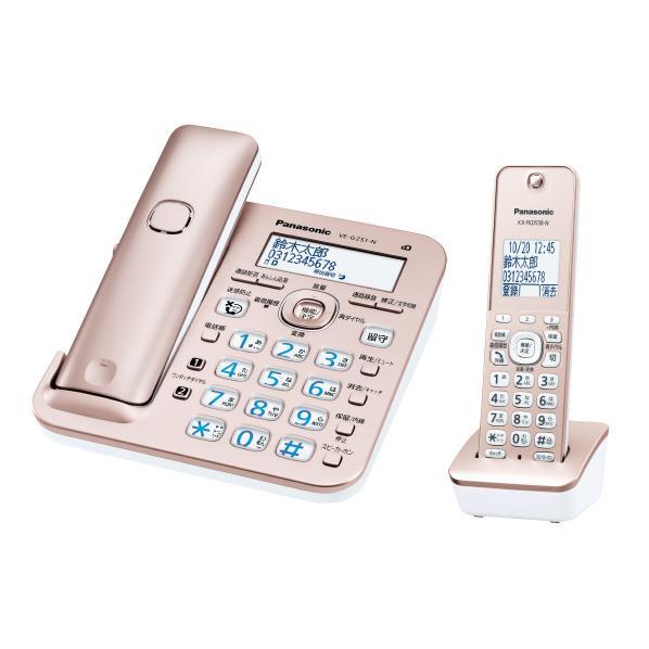 パナソニック デジタルコードレス電話機(子機1台付き) RU・RU・RU ピンクゴールド VE-GZ51DL-N [VEGZ51DLN]【KK9N0D18P】【RNH】