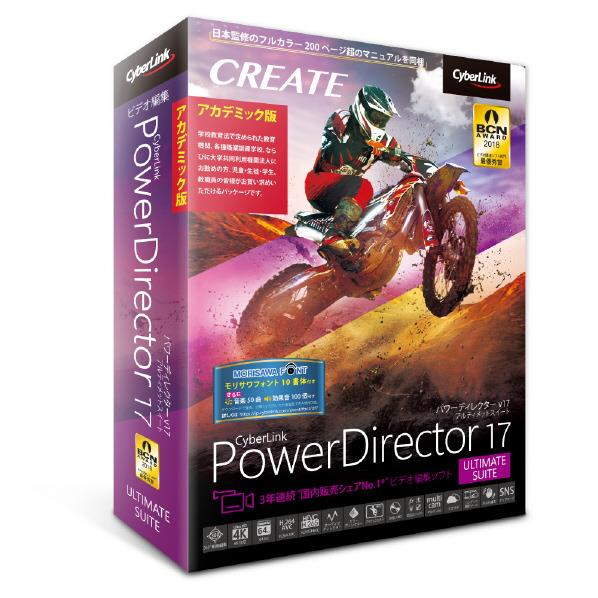 サイバーリンク PowerDirector 17 Ultimate Suite アカデミック版 POWERDIRECTOR17ULTIACWD [POWERDIRECTOR17ULTIACWD]