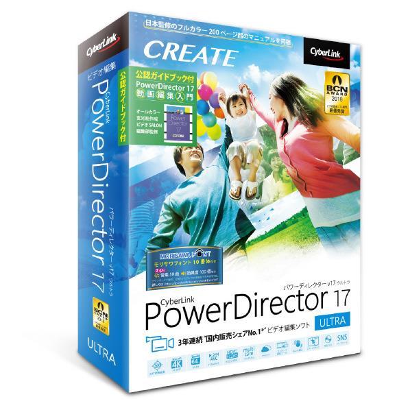 サイバーリンク PowerDirector 17 Ultra 公認ガイドブック付版 POWERDIRECTOR17UガイドツキWD [POWERDIRECTOR17UガイドツキWD]