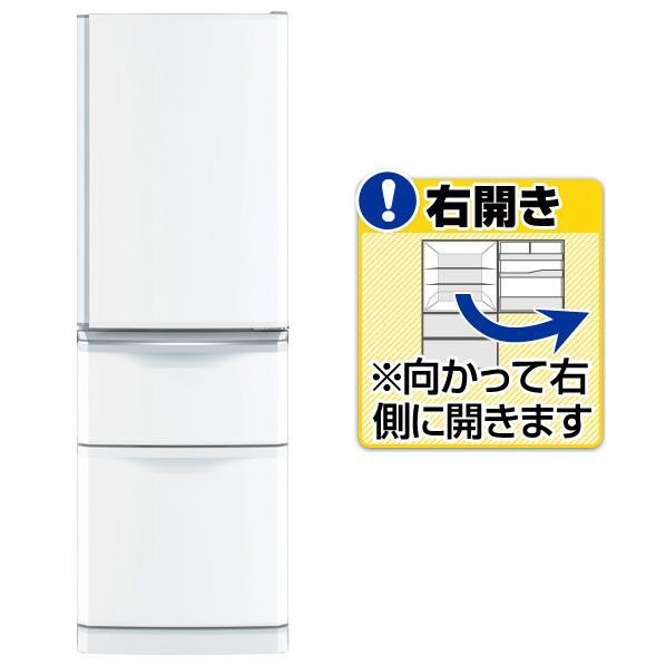 三菱 【右開き】370L 3ドアノンフロン冷蔵庫 パールホワイト MR-C37D-W [MRC37DW]【RNH】