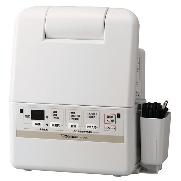 象印 ふとん乾燥機 スマートドライ ホワイト RF-EA20-WA [RFEA20WA]【RNH】