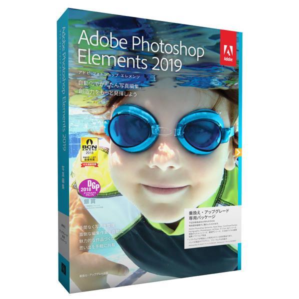 アドビシステムズ Photoshop Elements 2019 日本語版 MLP UPG版 PHOTOSHOPEL19JPUPGHD [PHOTOSHOPEL19JPUPGHD]【KK9N0D18P】