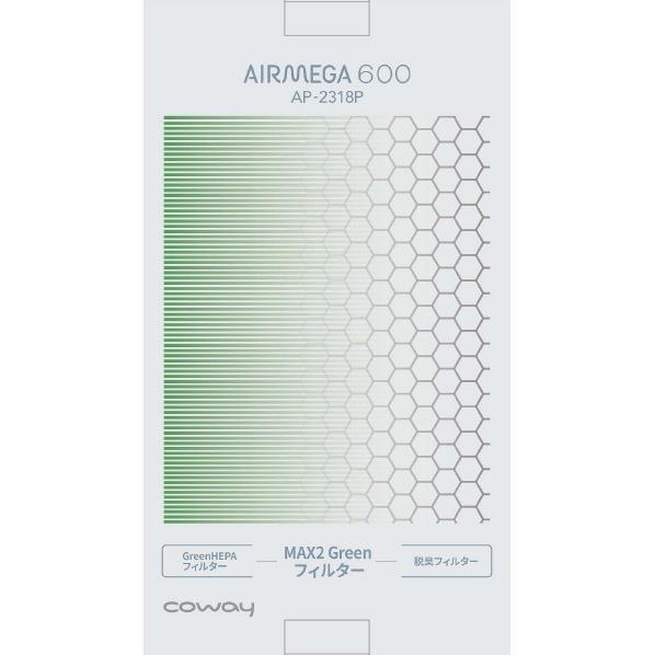 COWAY AIRMEGA 600 交換用フィルター(脱臭+HEPA一体型) MAX2GREENフィルタ-(600) [MAX2GREENフイルタ-600]