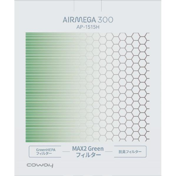 COWAY 300交換用フィルター AIRMEGA MAX2GREENフィルタ-(300) [MAX2GREENフイルタ-300]