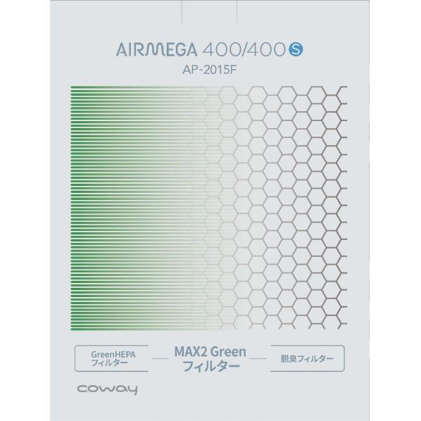 COWAY 400交換用フィルター AIRMEGA MAX2GREENフィルタ-(400) [MAX2GREENフイルタ-400]