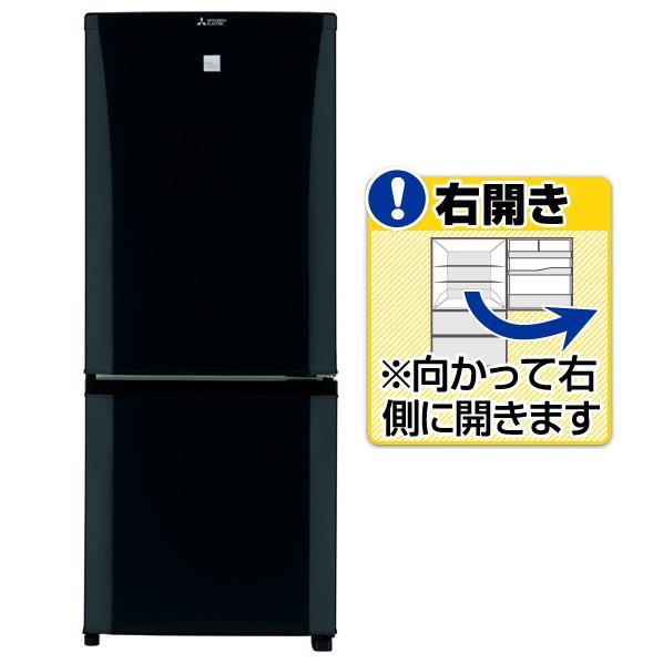 三菱 【右開き】146L 2ドアノンフロン冷蔵庫 keyword キーワードブラック MR-P15ED-KK [MRP15EDKK]【RNH】【MCPI】