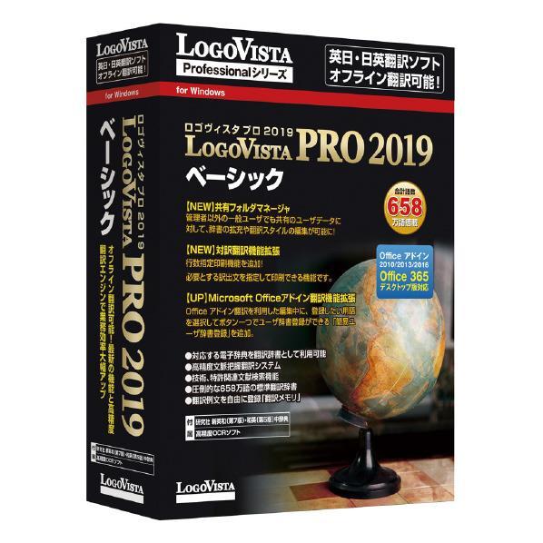 ロゴヴィスタ LogoVista PRO 2019 ベーシック LOGOVISTAPRO19ベ-シツクWD [LOGOVISTAPRO19ベ-シツクWD]