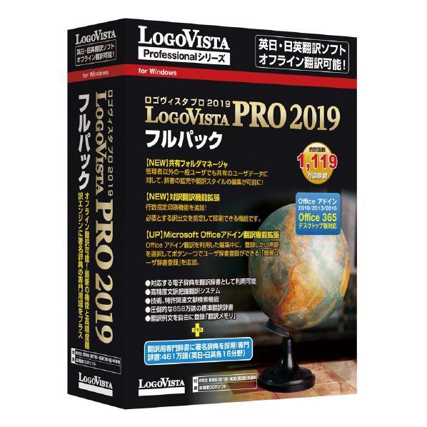 ロゴヴィスタ LogoVista PRO 2019 フルパック LOGOVISTAPRO19フルパツクWD [LOGOVISTAPRO19フルパツクWD]