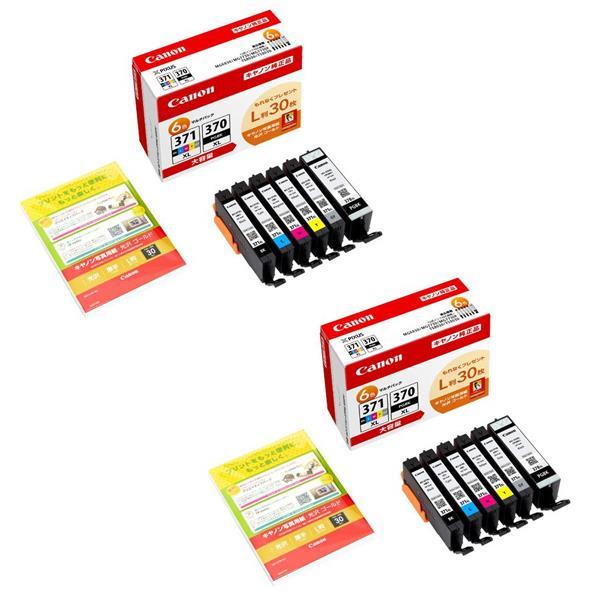 キヤノン インクカートリッジ 6色パックV(大容量) +光沢ゴールドL版30枚 2個セット X2BCI-371XL+370XL6MPV [X2BCI371XL370XL6MPV]