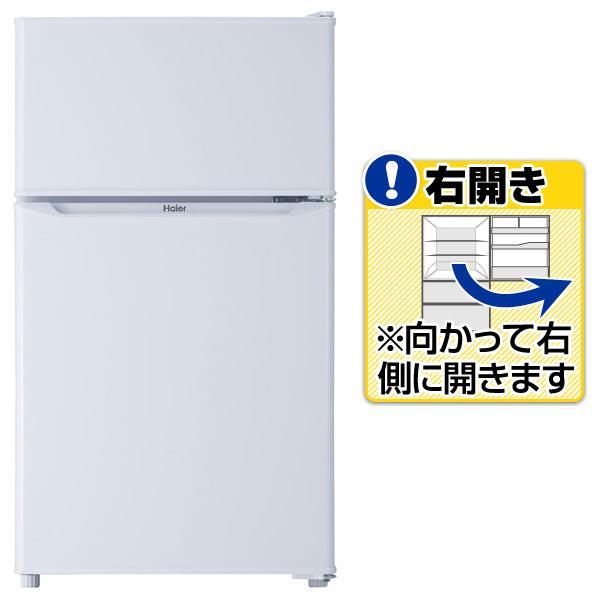 ハイアール 【右開き】85L 2ドアノンフロン冷蔵庫 ホワイト JR-N85C-W [JRN85CW]【RNH】