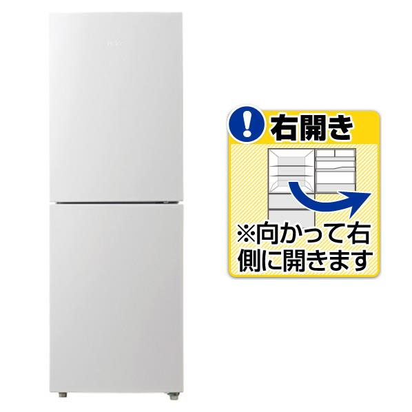 ハイアール 【右開き】218L 2ドアノンフロン冷蔵庫 ホワイト JR-NF218B-W [JRNF218BW]【RNH】