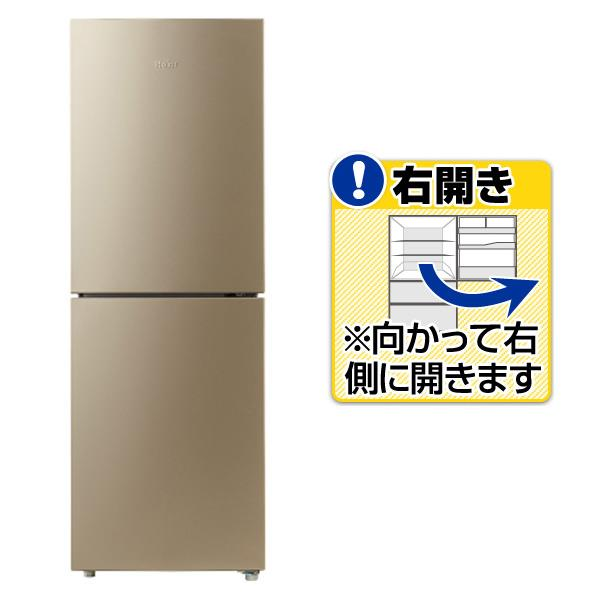 ハイアール 【右開き】218L 2ドアノンフロン冷蔵庫 ゴールド JR-NF218B-N [JRNF218BN]【RNH】