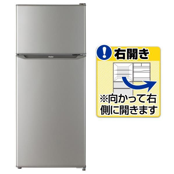 ハイアール 【右開き】130L 2ドアノンフロン冷蔵庫 シルバー JR-N130A-S [JRN130AS]【RNH】