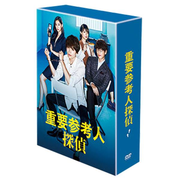 TCエンタテインメント 重要参考人探偵 DVD-BOX 【DVD】 TCED-3880 [TCED3880]【WS1819】