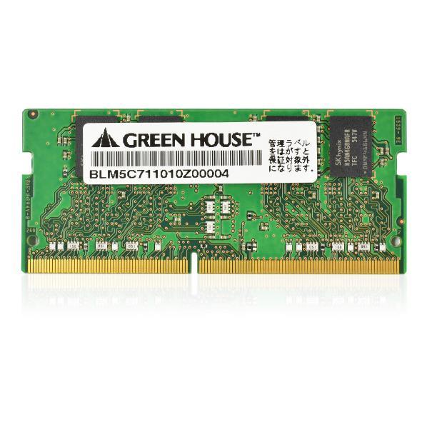 確実な実機検証/安定した高速転送を実現した高信頼メモリー。 グリーンハウス ノートパソコン用メモリ (8GB) GH-DNF2133-8GB [GHDNF21338GB]