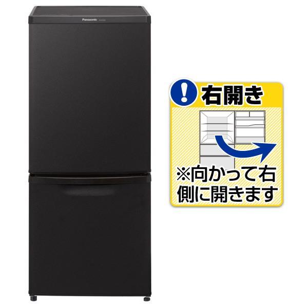 パナソニック 【右開き】138L 2ドアノンフロン冷蔵庫 マットビターブラウン NR-B14BW-T [NRB14BWT]【RNH】