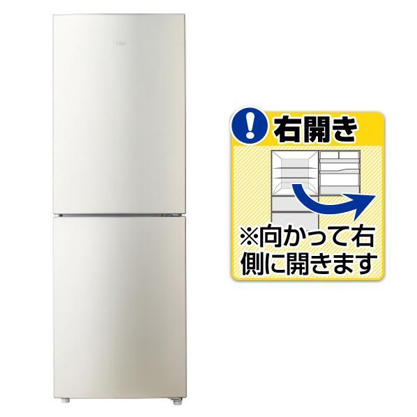 ハイアール 【右開き】270L 2ドアノンフロン冷蔵庫 シルバー JR-NF270B-S [JRNF270BS]【RNH】