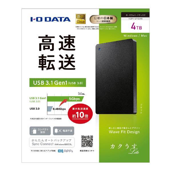 I・Oデータ USB 3.1 Gen 1/2.0対応ポータブルハードディスク(4TB) カクうす Lite ブラック HDPH-UT4DKR [HDPHUT4DKR]