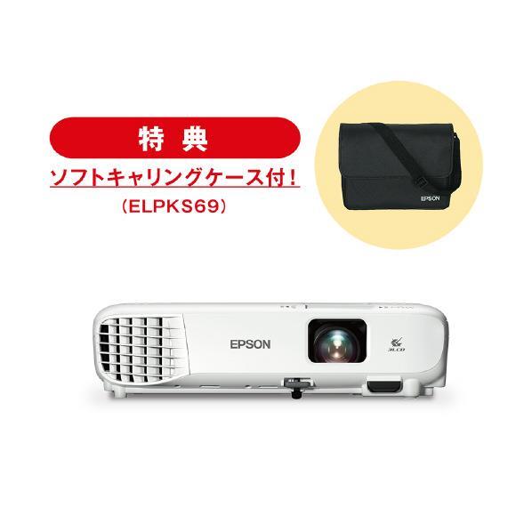 エプソン 【お得祭り2019】プロジェクター EB-X05C0 [EBX05C0]