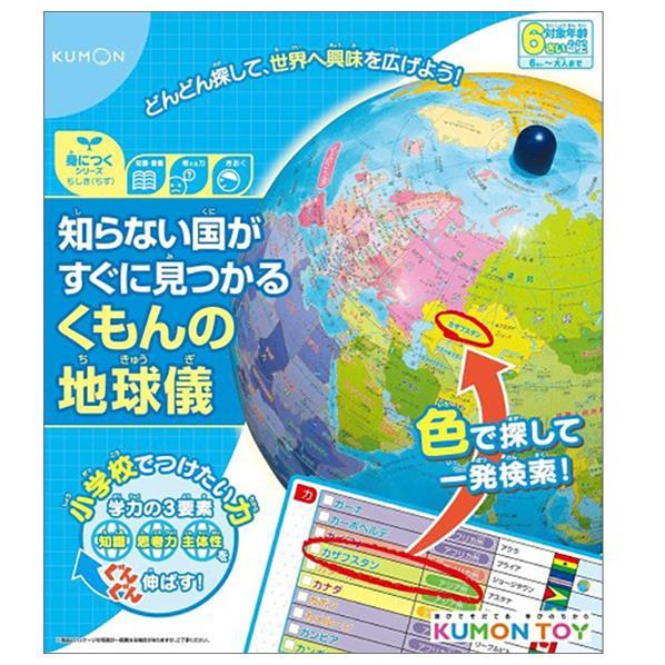 見つかるからもっと探したくなる どんどん国を探して世界へ興味を広げよう くもん出版 知らない国がすぐに見つかる くもんの地球儀 卓抜 クモンノチキユウギ 永遠の定番