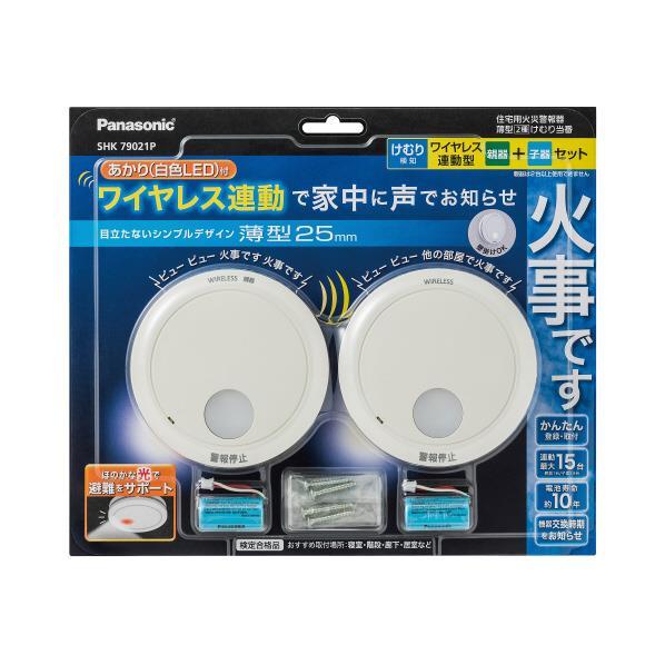 パナソニック 住宅用火災警報器(警報音・音声警報機能付)2個入 けむり当番 SHK79021P [SHK79021P]