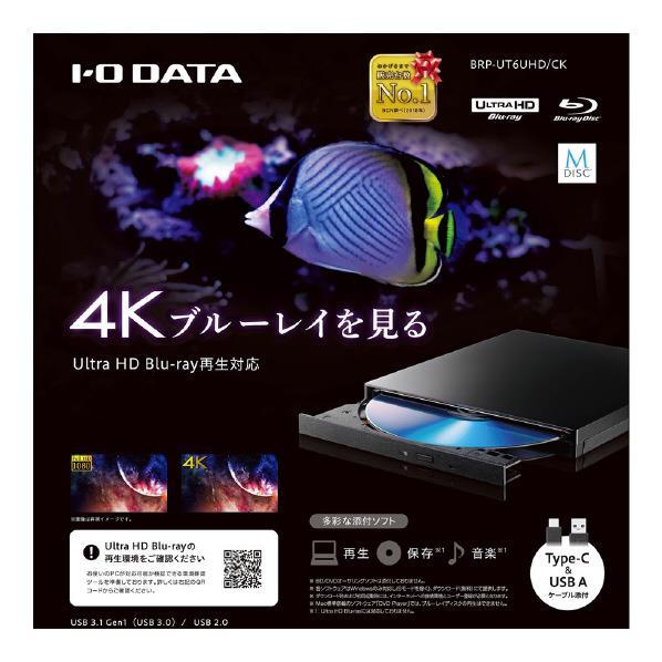 I・Oデータ Ultra HD Blu-ray再生対応 ポータブルブルーレイドライブ BRP-UT6UHD/CK [BRPUT6UHDCK]【RNH】