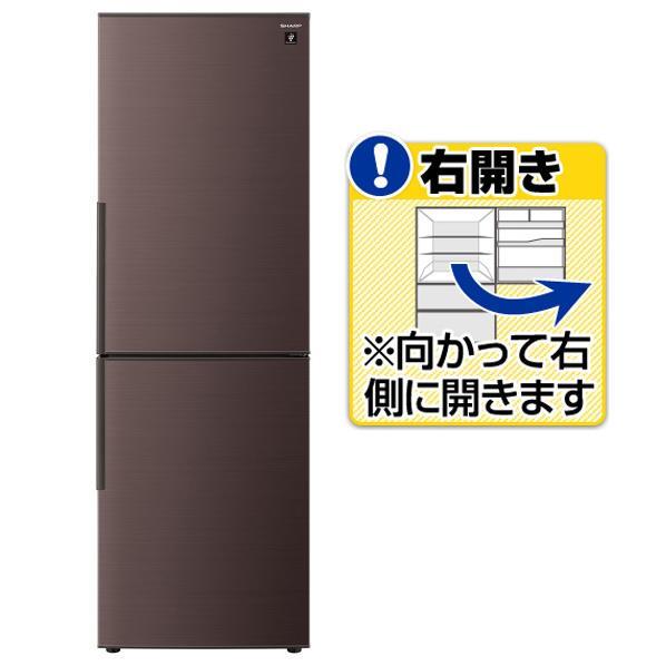 シャープ 【右開き】310L 2ドアノンフロン冷蔵庫 プラズマクラスター ブラウン SJPD31ET [SJPD31ET]【RNH】