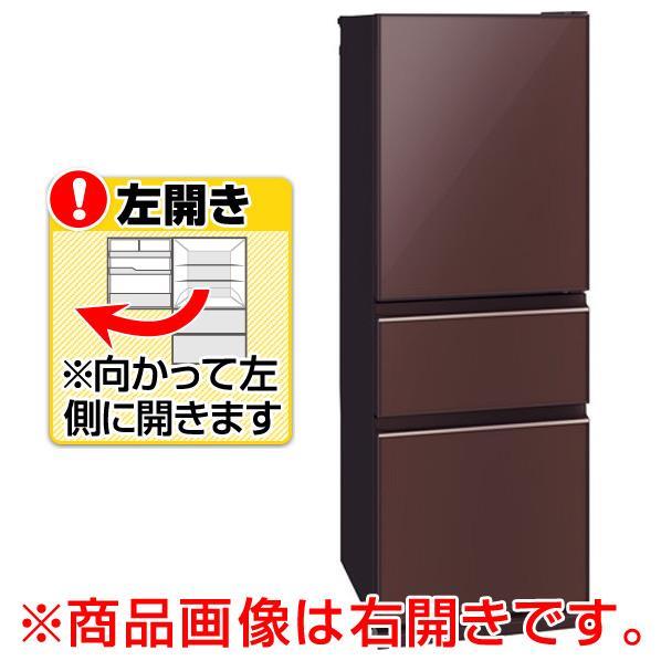 三菱 【左開き】330L 3ドアノンフロン冷蔵庫 ナチュラルブラウン MR-CG33EL-T [MRCG33ELT]【RNH】