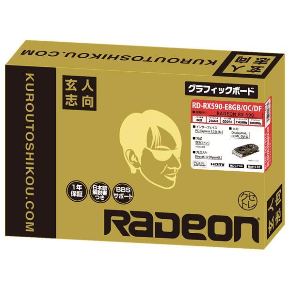 玄人志向 RX Radeon RD-RX590-E8GB/OC/DF RX 590搭載グラフィックボード(PCI-Express) RD-RX590-E8GB [RDRX590E8GBOCDF]/OC/DF [RDRX590E8GBOCDF], 信濃屋:32157755 --- municipalidaddeprimavera.cl