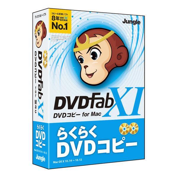 ジャングル DVDFab XI DVD コピー for Mac DVDFAB11DVDコピ-MC [DVDFAB11DVDコピ-MC]