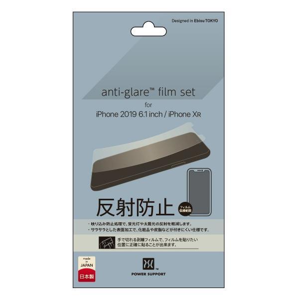 即日出荷 国内設計 国内製造の高品質フィルム 反射防止 パワーサポート ご予約品 iPhone XR用防眩フィルムセット PSSK-02 PSSK02 11