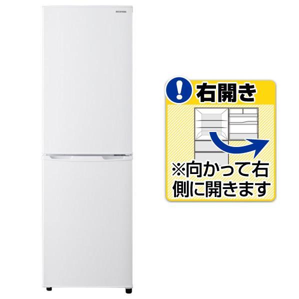 アイリスオーヤマ 【右開き】162L 2ドアノンフロン冷蔵庫 ホワイト KRD162-W [KRD162W]【RNH】【NEYP】