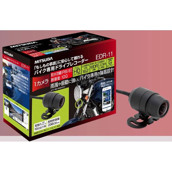 ミツバ バイク専用ドライブレコーダー EDR11 [EDR11]
