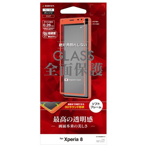 角割れしない全面ガラス ラスタバナナ Xperia 8 SOV42用フィルム 日時指定 全面保護 人気急上昇 3D曲面ソフトフレーム オレンジ 高光沢 強化ガラス SG2130XP8