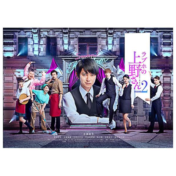 KADOKAWA ラブホの上野さん season2 DVD-BOX 【DVD】 DABA-5305 [DABA5305]