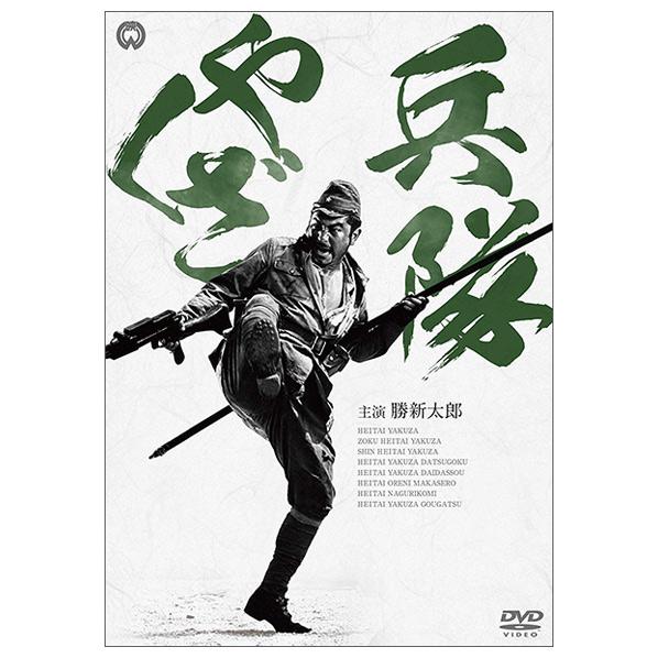 KADOKAWA 兵隊やくざ DVD-BOX 新価格版 【DVD】 DABA-91501 [DABA91501]