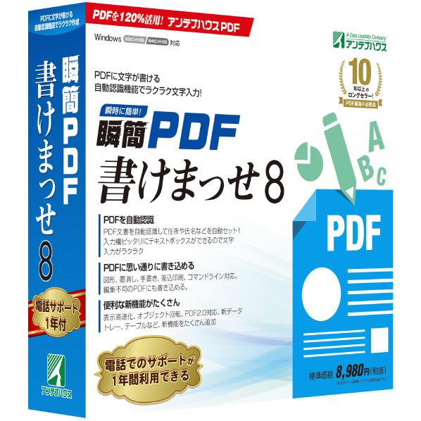 ランキング総合1位 PDF上に文字や図形 画像などを配置できるPDF活用ツールです アンテナハウス 瞬簡 書けまっせ シユンカンPDFカケマツセ8WC 8 PDF 海外輸入