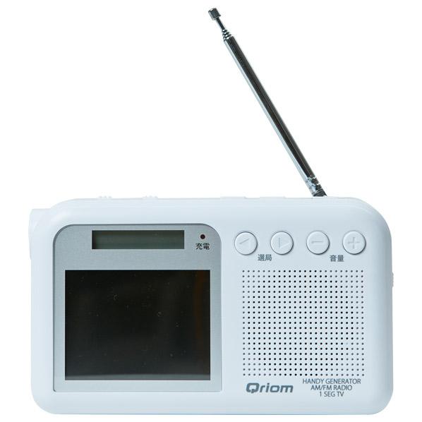 山善 手回し充電テレビ/ラジオ ホワイト YTM-RTV200-W [YTMRTV200W]【JNSP】