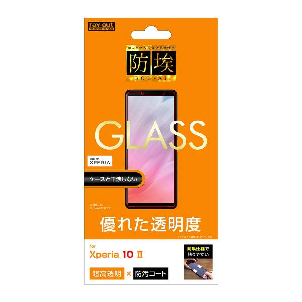 優れた透明度 レイアウト Xperia 送料無料 販売実績No.1 新品 10 II用ガラスフィルム 防埃 10H RTRXP10FBSCG RT-RXP10F BSCG ソーダガラス 光沢