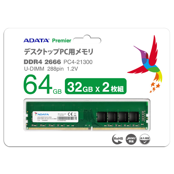 ADATA デスクトップPC用メモリ(32GB×2枚組) AD4U2666732G19-D [AD4U2666732G19D]