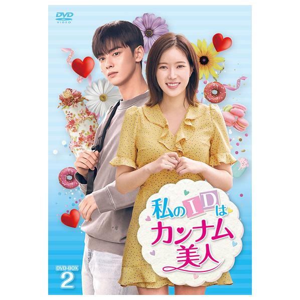 TCエンタテインメント 私のIDはカンナム美人 DVD-BOX2 【DVD】 TCED-4514 [TCED4514]